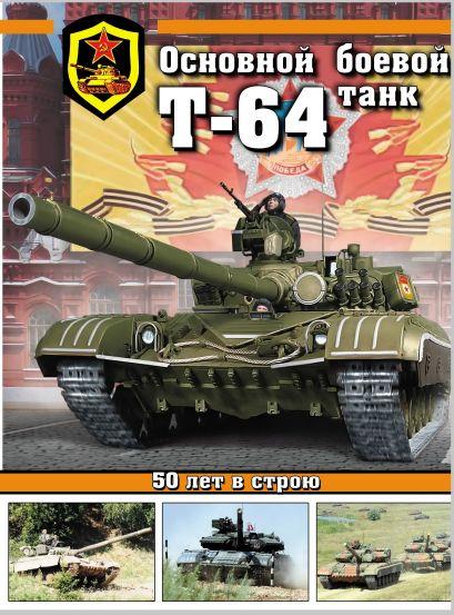 Основной боевой танк Т-64 - фото 1