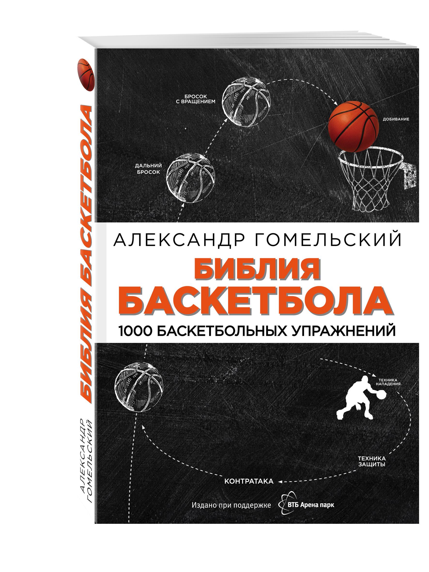 Александр Гомельский Библия баскетбола. 1000 баскетбольных упражнений qiaodan мужская обувь для баскетбола