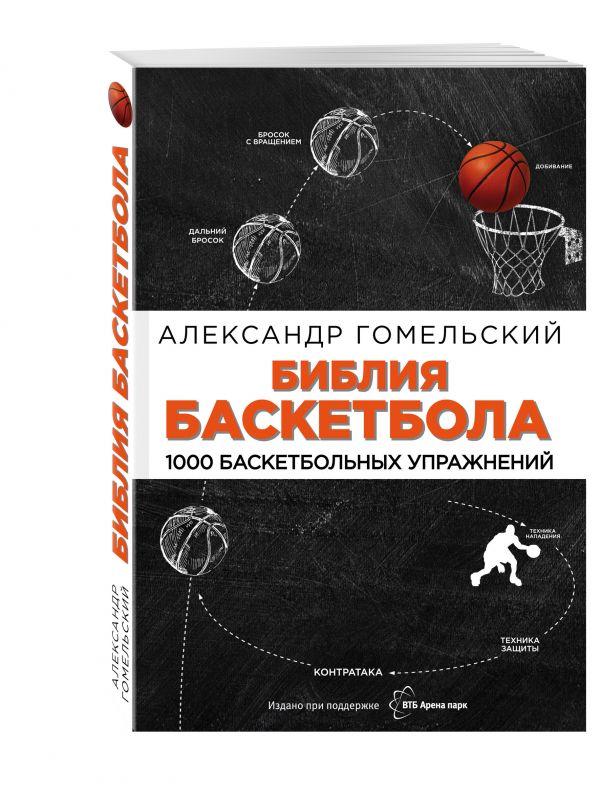 Zakazat.ru: Библия баскетбола. 1000 баскетбольных упражнений. Гомельский Александр Яковлевич