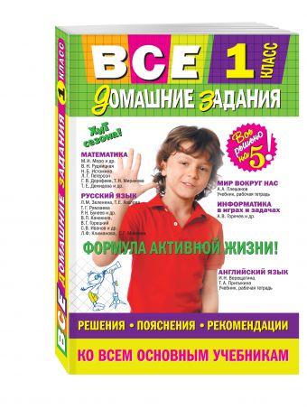 Все домашние задания: 1 класс: решения, пояснения, рекомендации Вакуленко Т.С., Безкоровайная Е.В., Должек А.М.