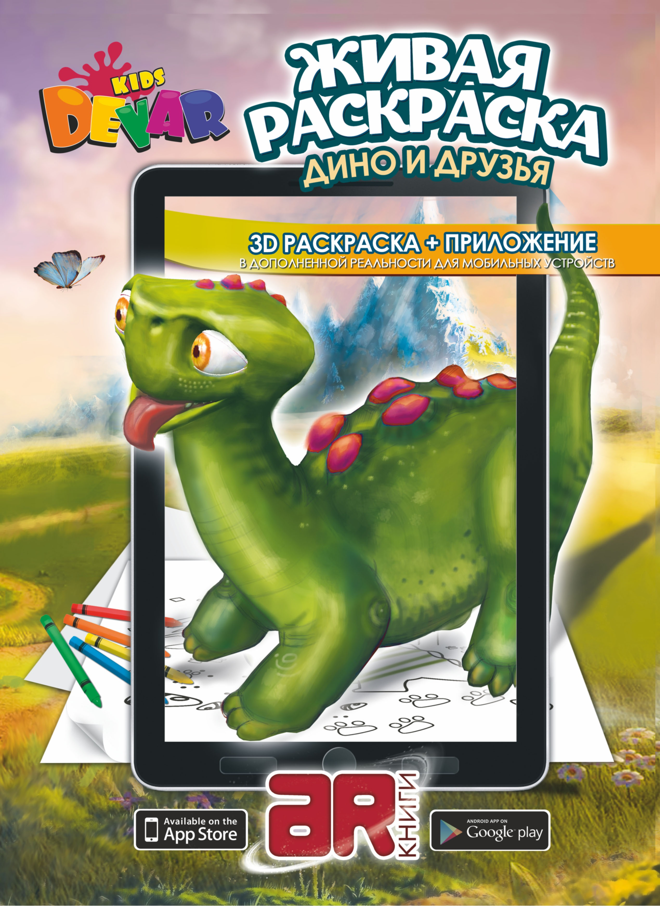 Раскраска «Дино и друзья» А4, мягкая обложка набор для творчества devar kids 3d книжка раскраска теремок а4 мягкая обложка