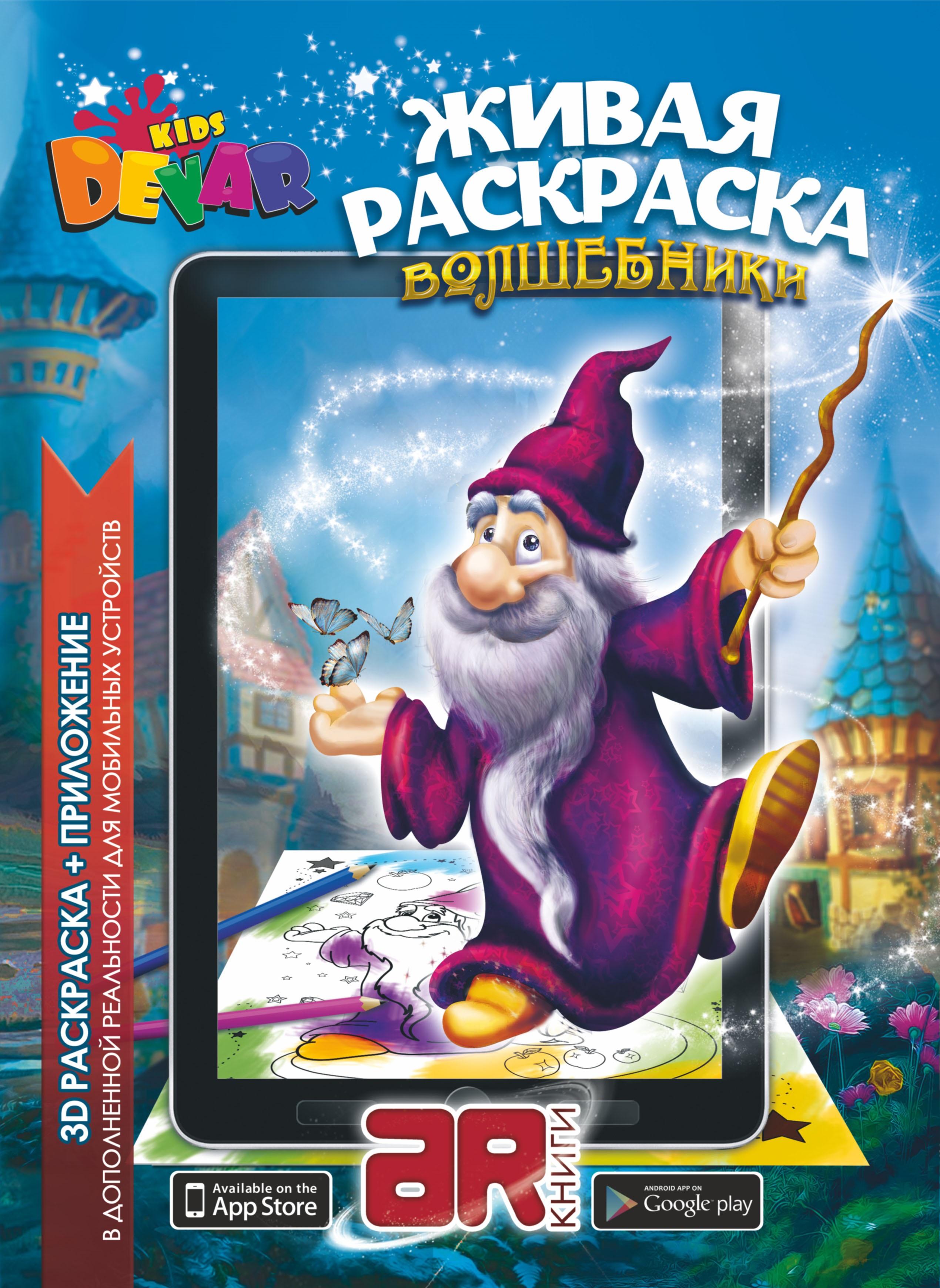Раскраска «Волшебники» А4, мягкая обложка набор для творчества devar kids 3d книжка раскраска теремок а4 мягкая обложка
