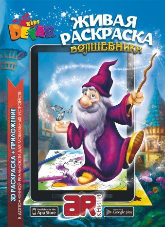 Раскраска «Волшебники» А4, мягкая обложка