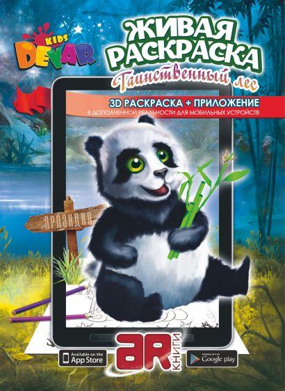 Раскраска«Таинственный лес»А4, мягкая обложка - фото 1