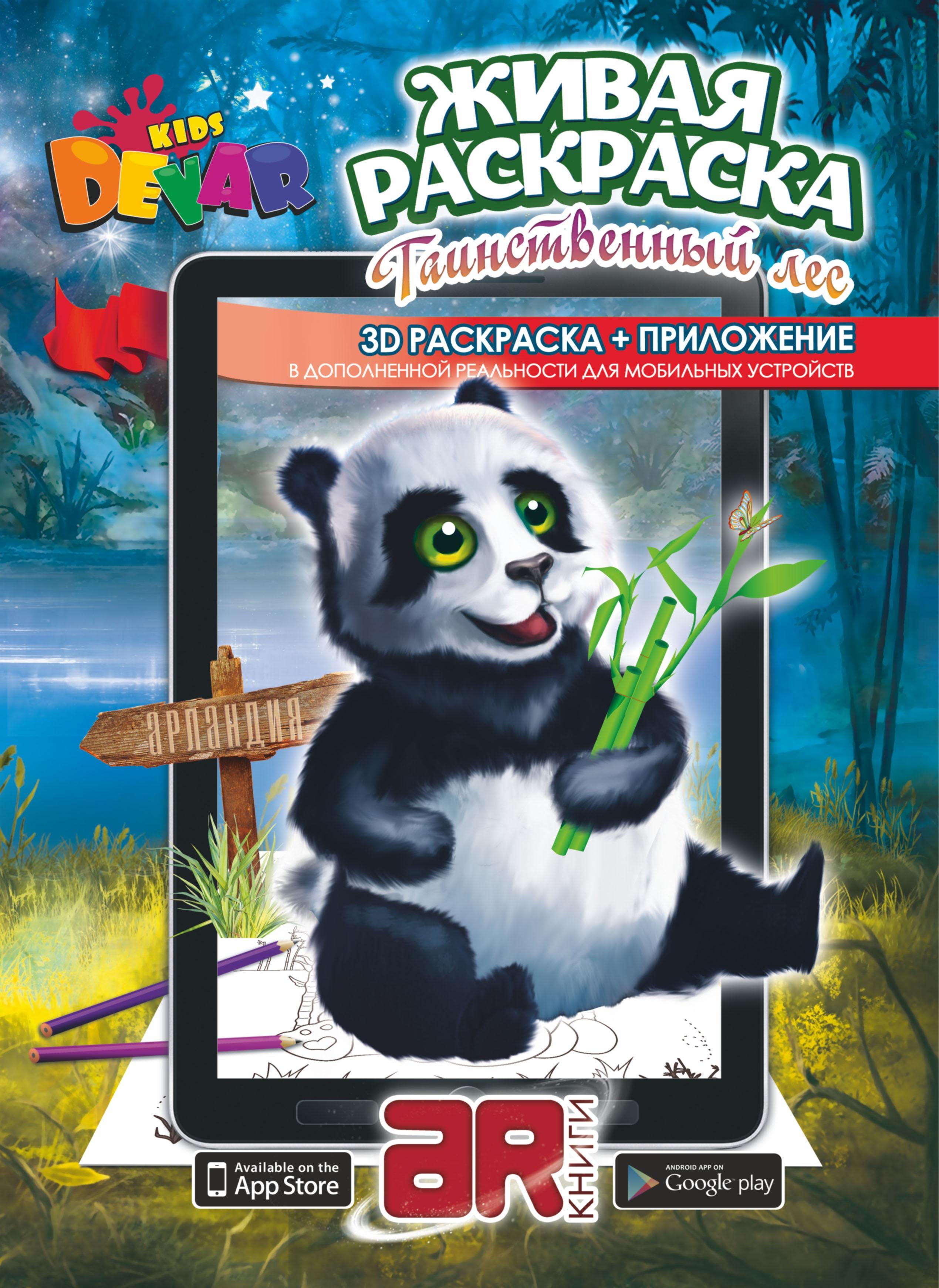 Раскраска«Таинственный лес»А4, мягкая обложка раскраски devar сказка раскраска лиса и журавль а4 мягкая обложка