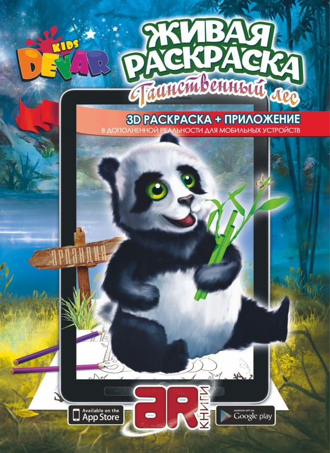 Раскраска«Таинственный лес»А4, мягкая обложка