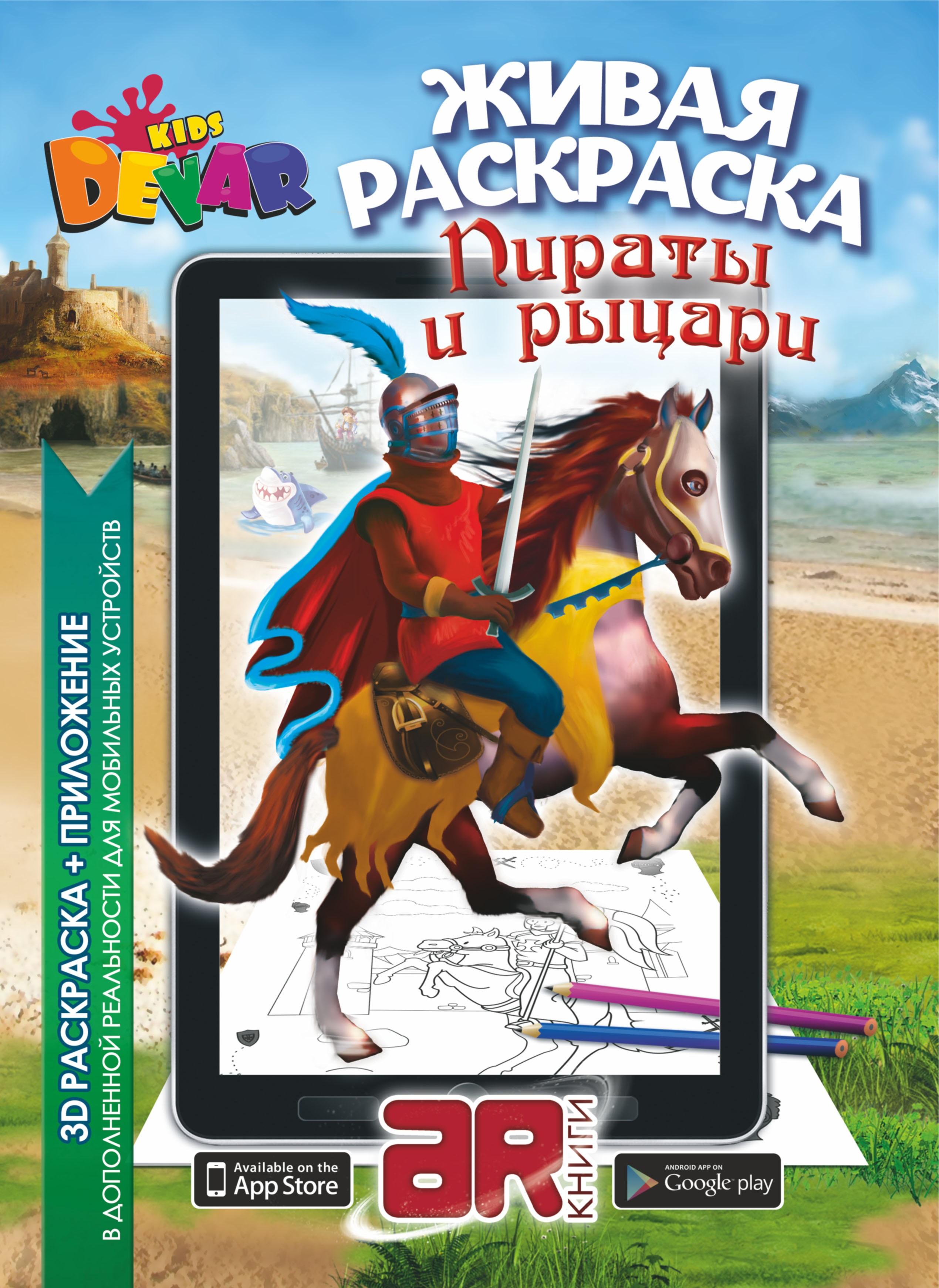 Раскраска «Пираты & Рыцари» А4, мягкая обложка