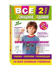 Все домашние задания: 2 класс: решения, пояснения, рекомендации
