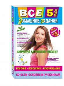 Все домашние задания: 5 класс: решения, пояснения, рекомендации
