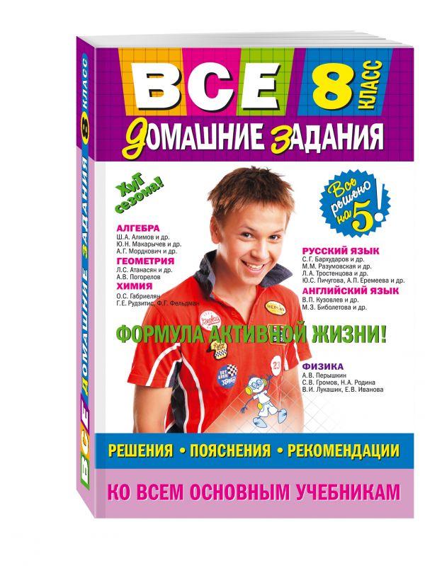Все домашние задания: 8 класс: решения, пояснения, рекомендации Гырдымова Н.А., Мельников М.В., Третьяк И.В.