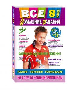 Все домашние задания: 8 класс: решения, пояснения, рекомендации (Покет)
