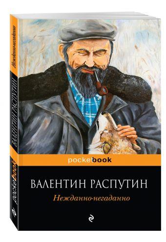 Нежданно-негаданно Валентин Распутин