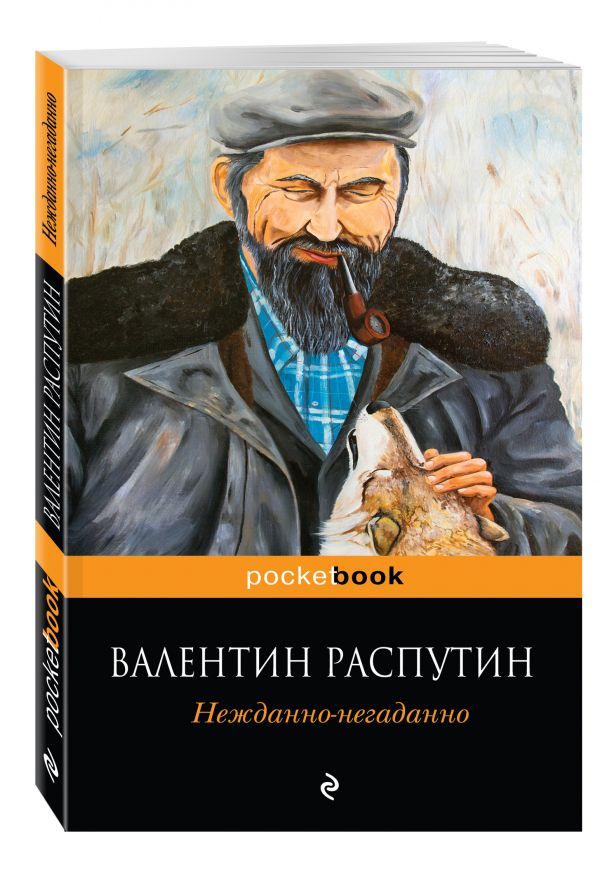 Нежданно-негаданно Распутин В.Г.