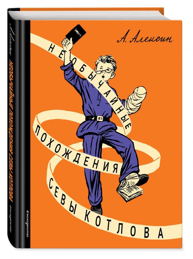 А. Алексин - Необычайные похождения Севы Котлова обложка книги