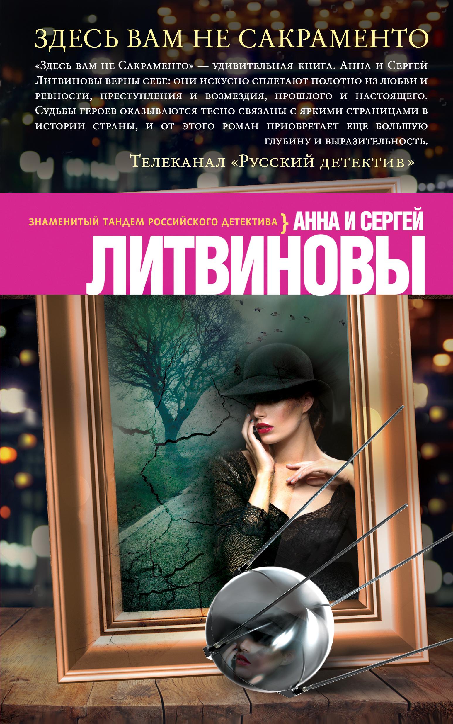 Анна и Сергей Литвиновы Здесь вам не Сакраменто