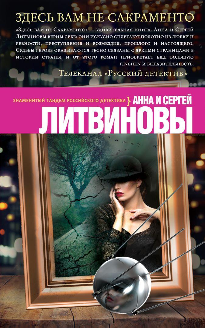 Анна и Сергей Литвиновы - Здесь вам не Сакраменто обложка книги