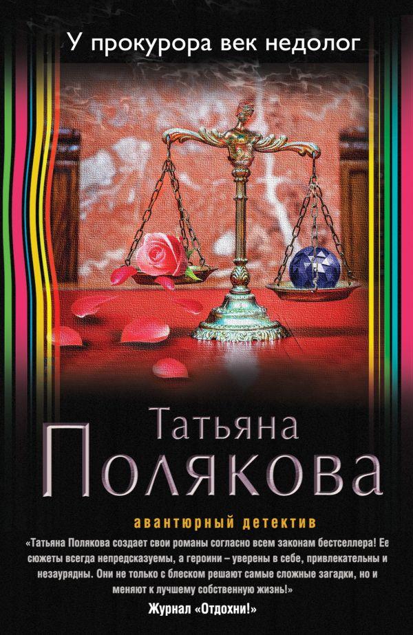 У прокурора век недолог Полякова Т.В.