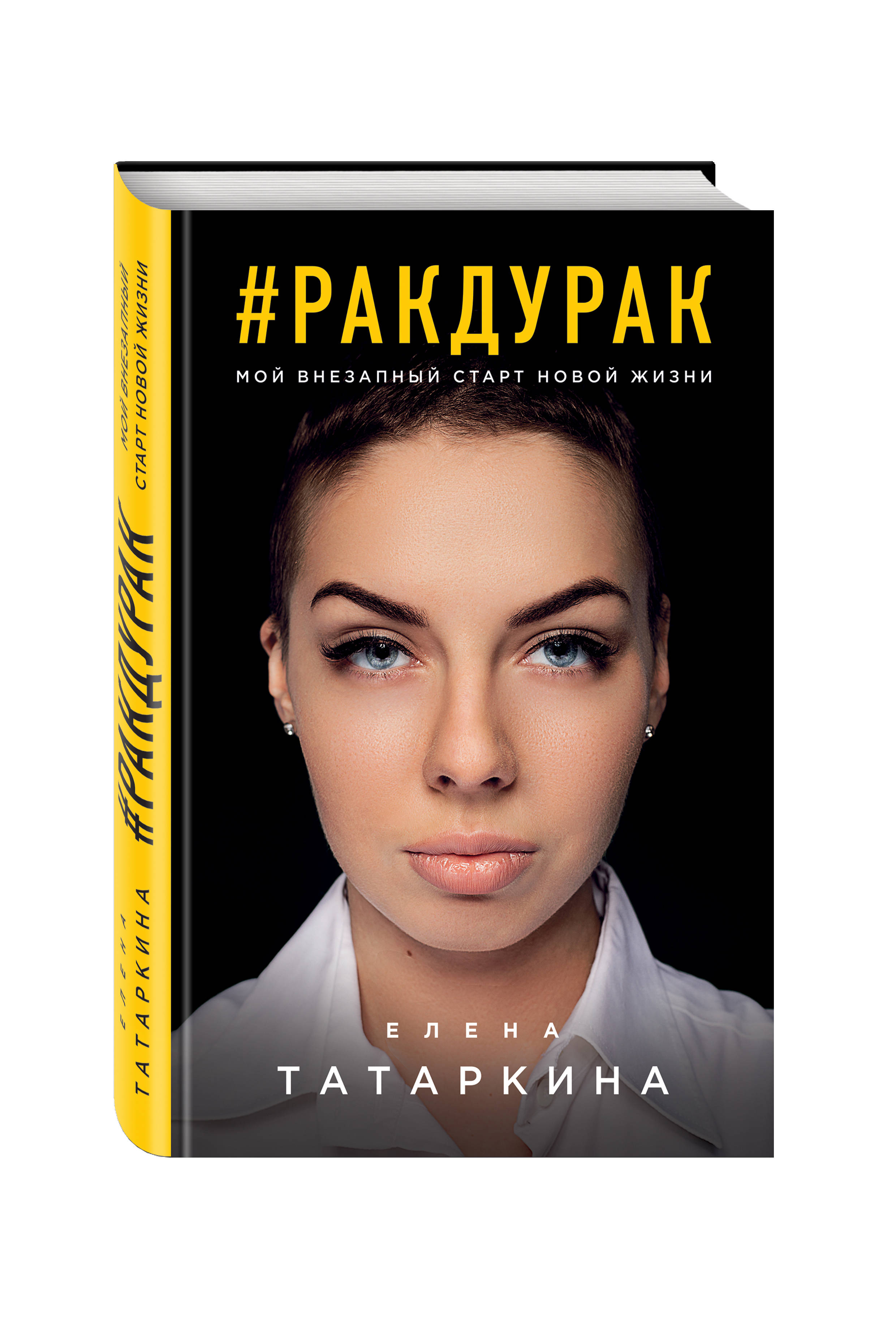 Елена Татаркина Ракдурак. Мой внезапный старт новой жизни