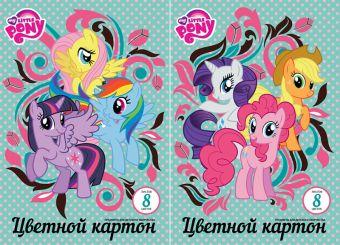 Карт цв д/дет тв  8цв  8л(2 мет) Папка 200*290 MP18/2-EAC My Little Pony