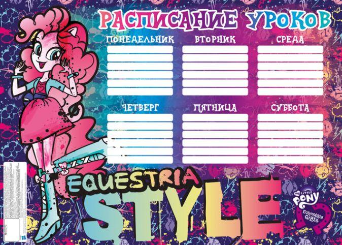 Распис урок А3 EG15-EAC ВД лак Equestira Girls