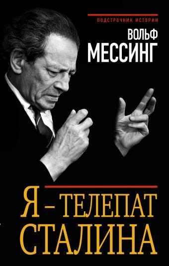 Я – телепат Сталина Мессинг В.