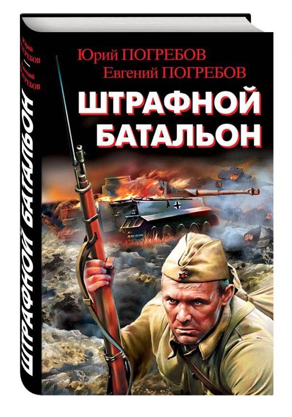 Штрафной батальон Погребов Ю.С., Погребов Е.Ю.