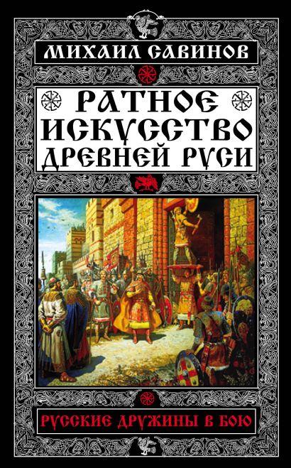 Ратное искусство Древней Руси. Русские дружины в бою - фото 1