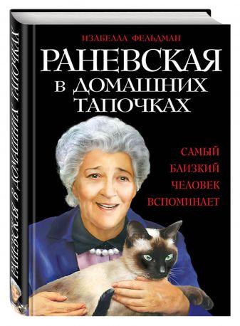 Изабелла Фельдман - Раневская в домашних тапочках. Самый близкий человек вспоминает обложка книги