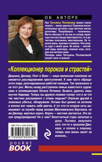 Коллекционер пороков и страстей Татьяна Полякова