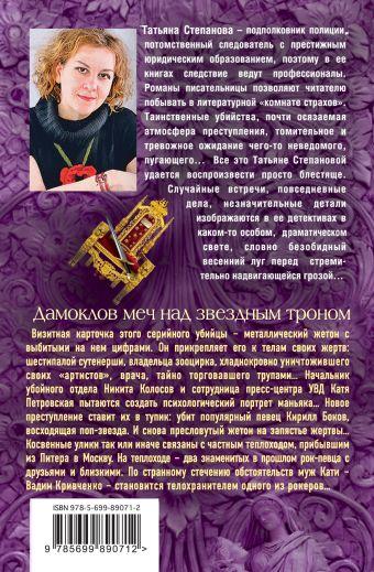 Дамоклов меч над звездным троном Татьяна Степанова