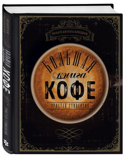 Большая книга кофе - фото 1