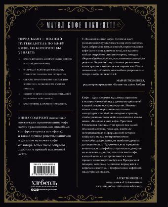 Большая книга кофе (Чашка на темном фоне) Тристан Стивенсон