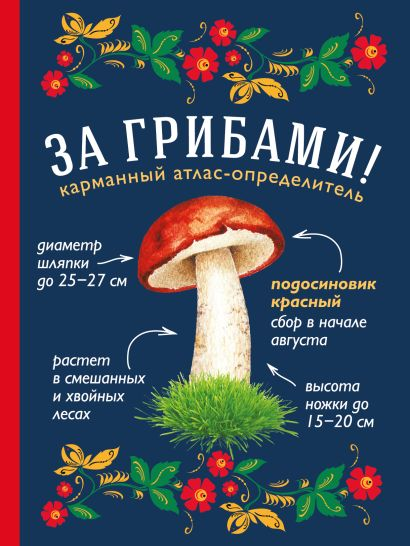 За грибами. Карманный атлас-определитель - фото 1