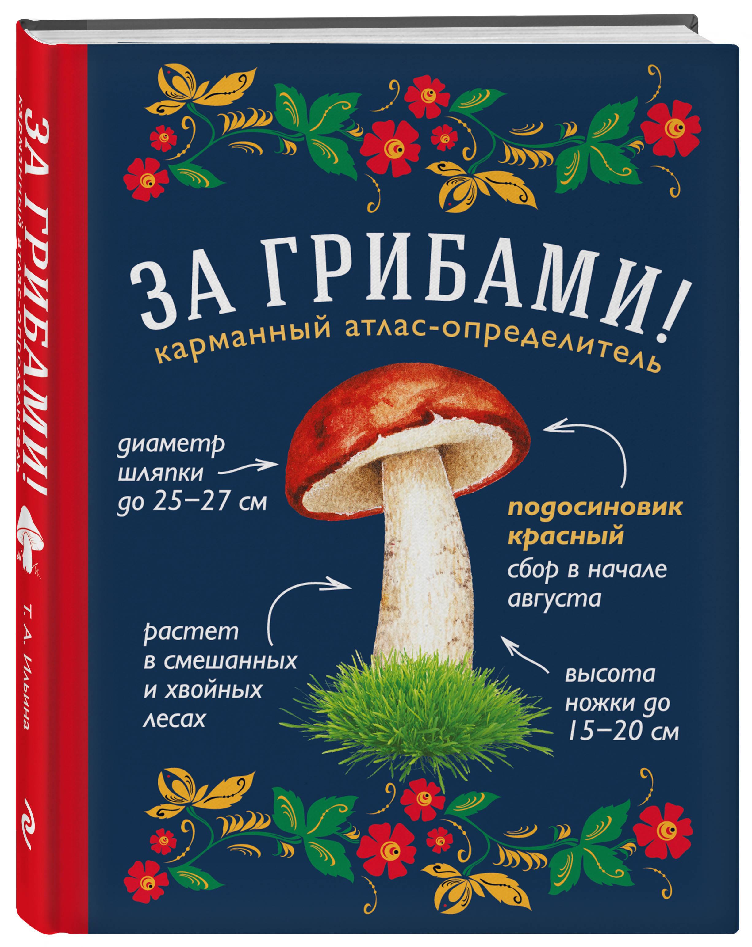 Ильина Т.А. За грибами. Карманный атлас-определитель татьяна ильина грибы атлас определитель
