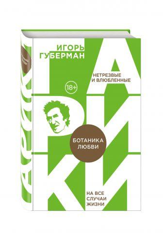 Игорь Губерман - Ботаника любви обложка книги