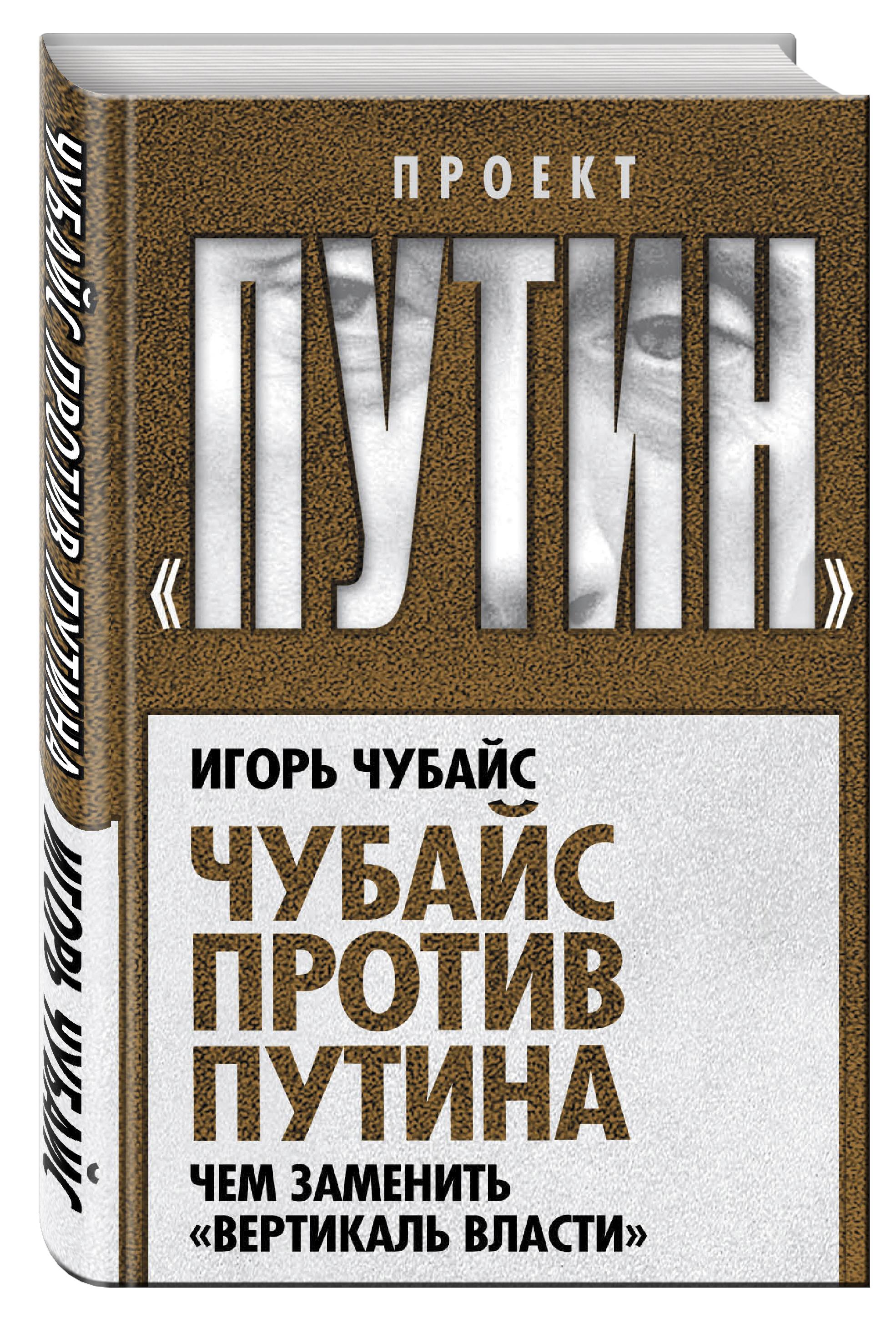 Чубайс И.Б. Чубайс против Путина. Чем заменить вертикаль власти атаманенко игорь григорьевич лицензия на вербовку