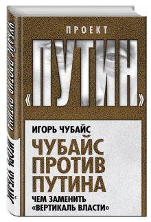 """Чубайс против Путина. Чем заменить """"вертикаль власти"""""""