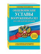 Общевоинские уставы Вооруженных сил Российской Федерации с последними изменениями и дополнениями на 2016 год