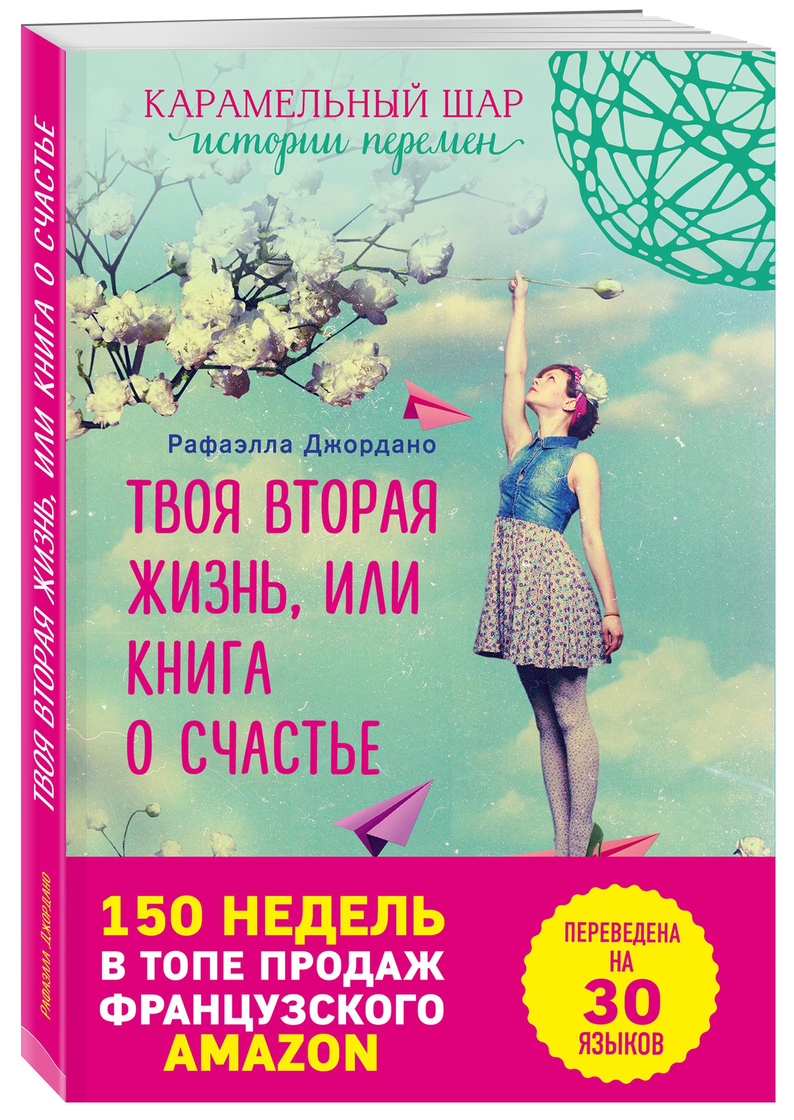 Твоя вторая жизнь, или Книга о счастье