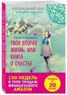 Джордано Р. - Твоя вторая жизнь, или Книга о счастье' обложка книги