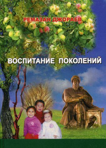Воспитание поколений Джораев Р.