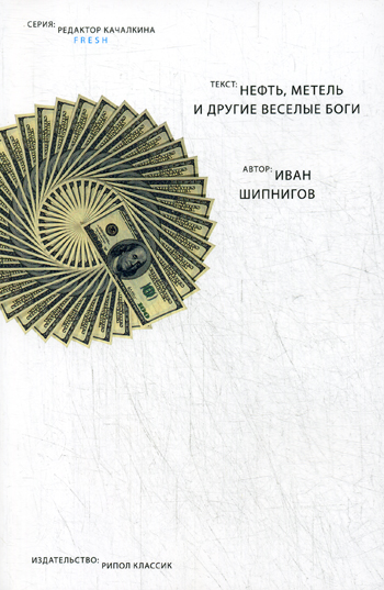 Иван Шипнигов Нефть, метель и другие веселые боги. Иван Шипнигов