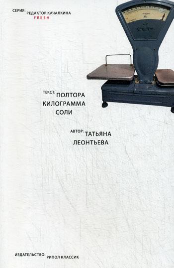Полтора килограмма соли (Редактор Качалкина. FRESH). Леонтьева Т. Леонтьева Т.
