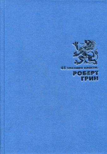 48 законов власти (Подарочное издание). Грин Р. Грин Р.