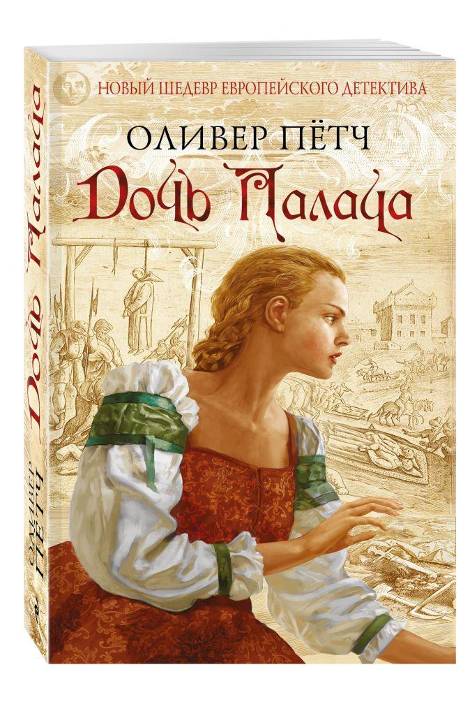 Оливер Пётч - Дочь палача обложка книги