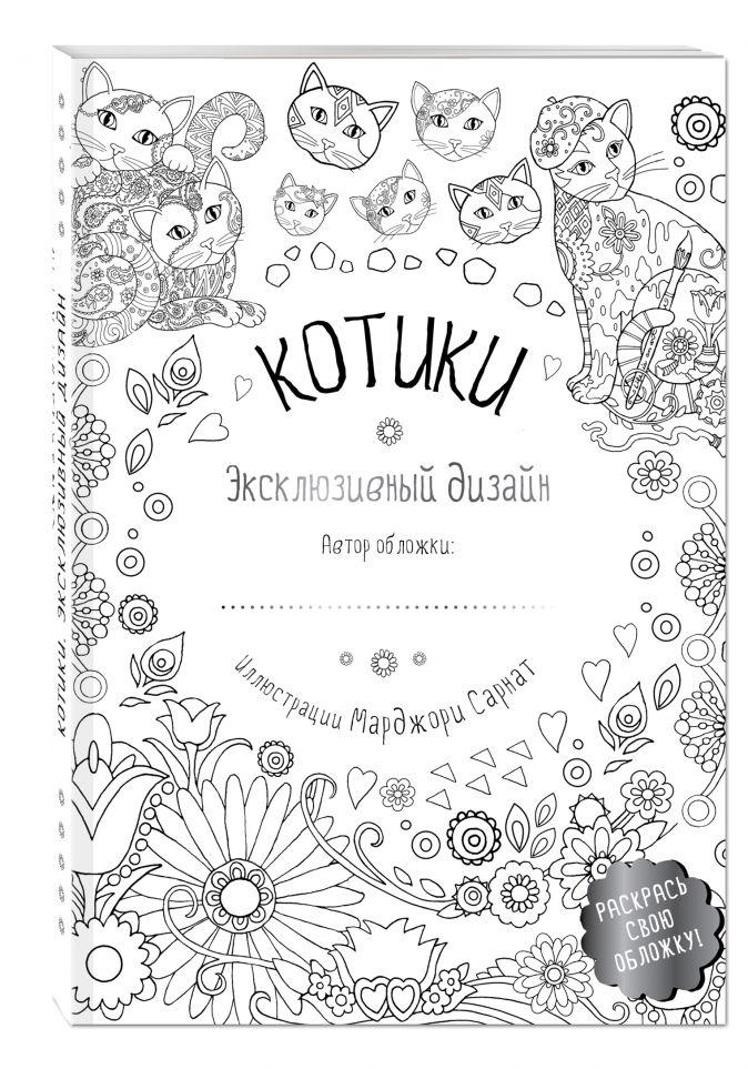 Марджори Сарнат - Котики. Раскраски, поднимающие настроение (обложка для раскрашивания) обложка книги