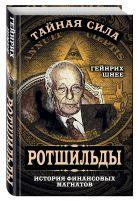Шнее Г. - Ротшильды – история крупнейших финансовых магнатов' обложка книги