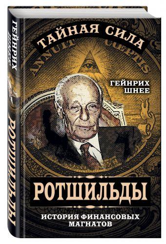 Ротшильды – история крупнейших финансовых магнатов Шнее Г.
