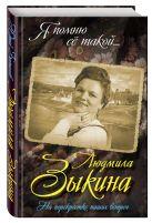 Беспалов Ю.А. - Людмила Зыкина. На перекрестке наших встреч' обложка книги