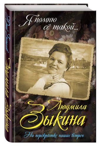 Юрий Беспалов - Людмила Зыкина. На перекрестке наших встреч обложка книги